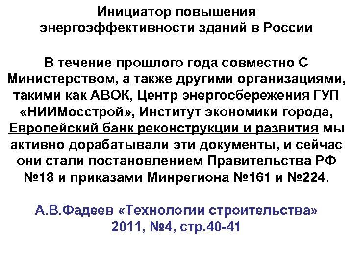 Инициатор повышения энергоэффективности зданий в России В течение прошлого года совместно С Министерством, а