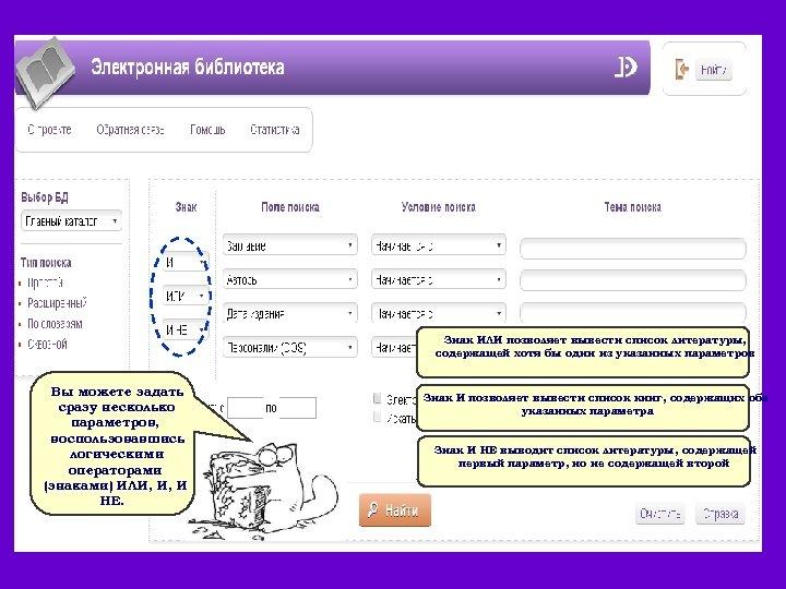 Знак ИЛИ позволяет вывести список литературы, содержащей хотя бы один из указанных параметров Вы