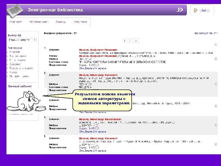 Результатом поиска является список литературы с заданными параметрами.