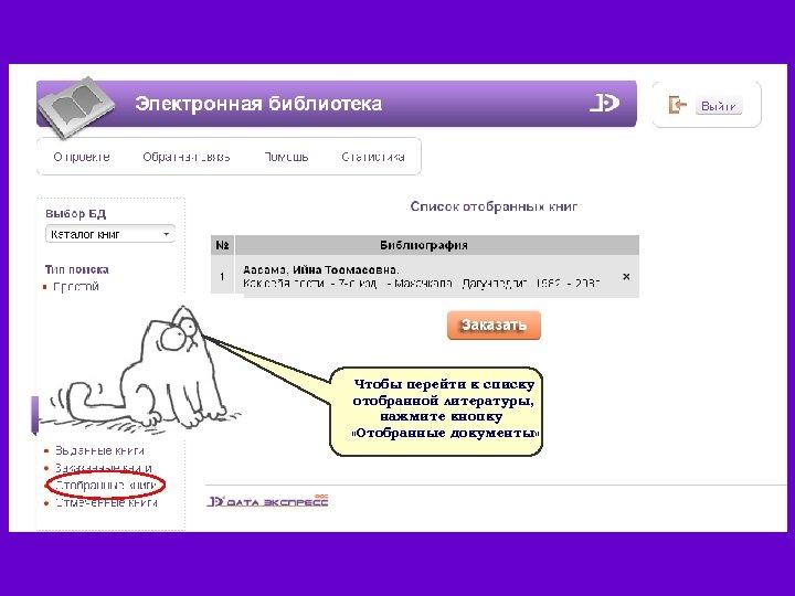 Чтобы перейти к списку отобранной литературы, нажмите кнопку «Отобранные документы»