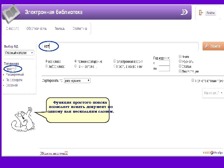 Функция простого поиска позволяет искать документ по одному или нескольким словам.