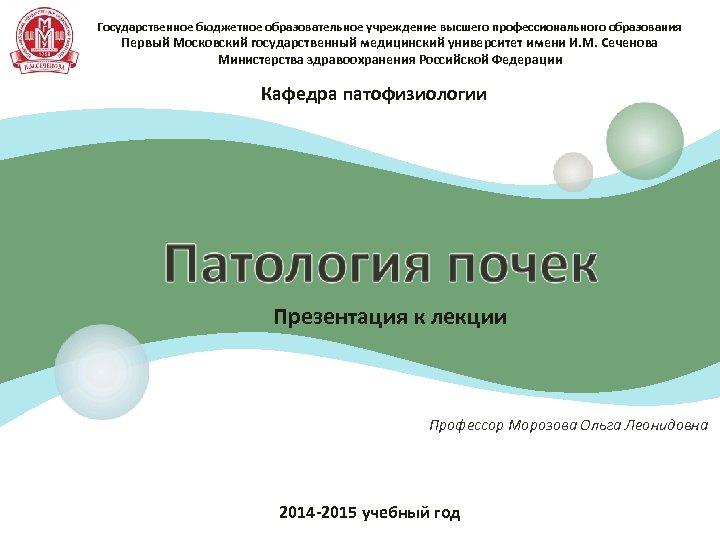 Государственное бюджетное образовательное учреждение высшего профессионального образования Первый Московский государственный медицинский университет имени И.