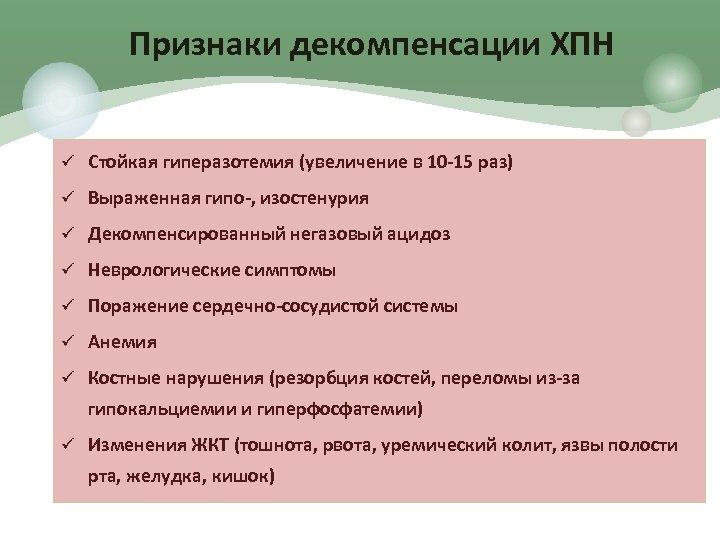 Признаки декомпенсации ХПН ü Стойкая гиперазотемия (увеличение в 10 -15 раз) ü Выраженная гипо-,