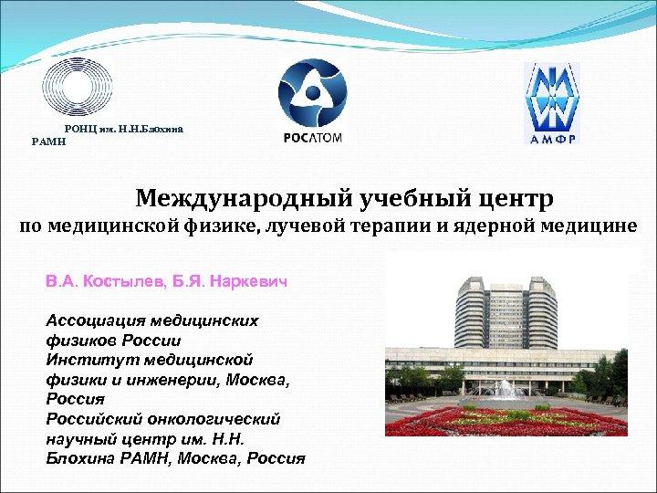 РОНЦ им. Н. Н. Блохина РАМН Международный учебный центр по медицинской физике, лучевой терапии