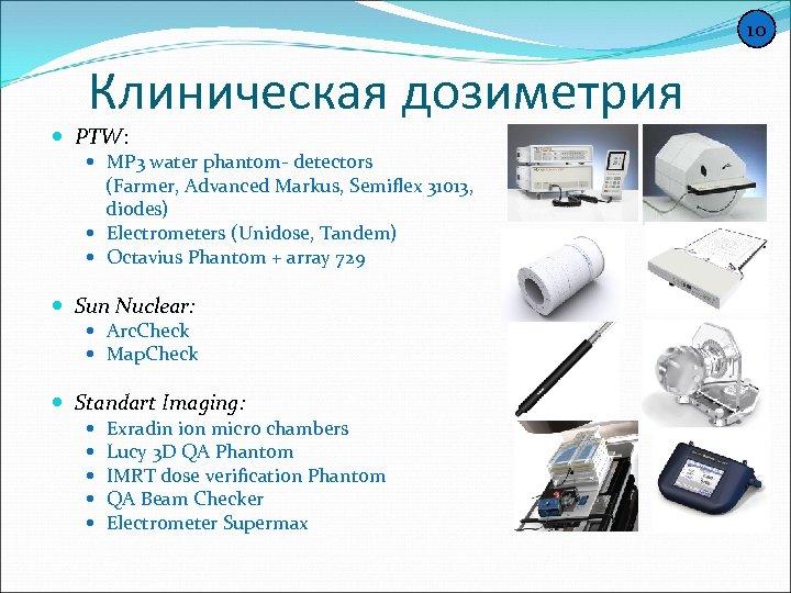 10 Клиническая дозиметрия PTW: MP 3 water phantom- detectors (Farmer, Advanced Markus, Semiflex 31013,
