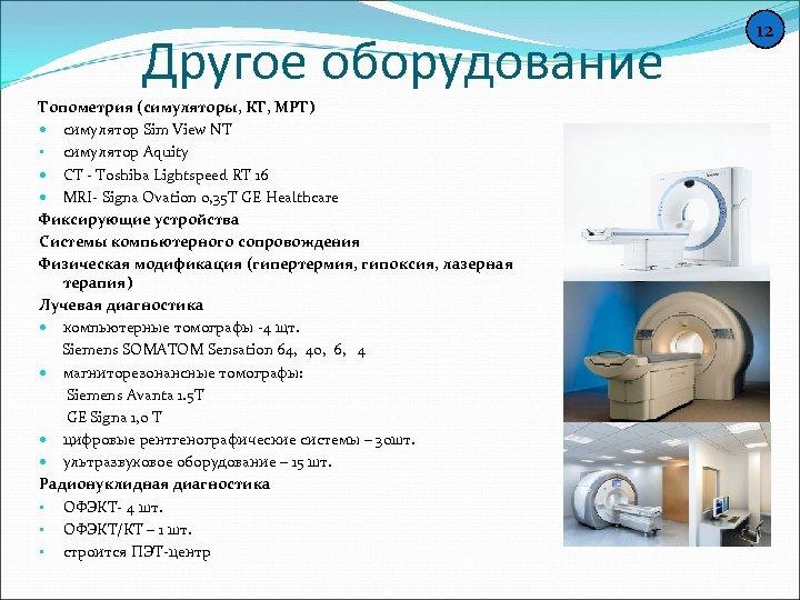 Другое оборудование Топометрия (симуляторы, КТ, МРТ) cимулятор Sim View NT • cимулятор Aquity CT