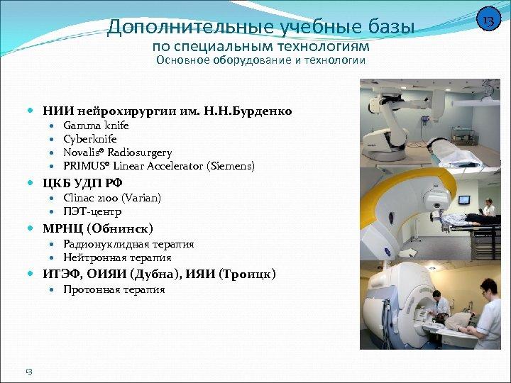 Дополнительные учебные базы по специальным технологиям Основное оборудование и технологии НИИ нейрохирургии им. Н.