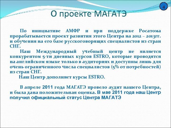 О проекте МАГАТЭ По инициативе АМФР и при поддержке Росатома прорабатывается проект развития этого
