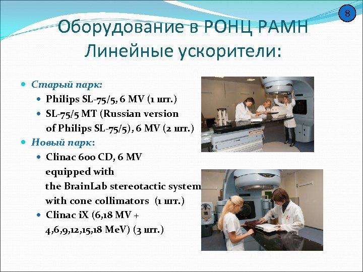 Оборудование в РОНЦ РАМН Линейные ускорители: Старый парк: Philips SL-75/5, 6 MV (1 шт.