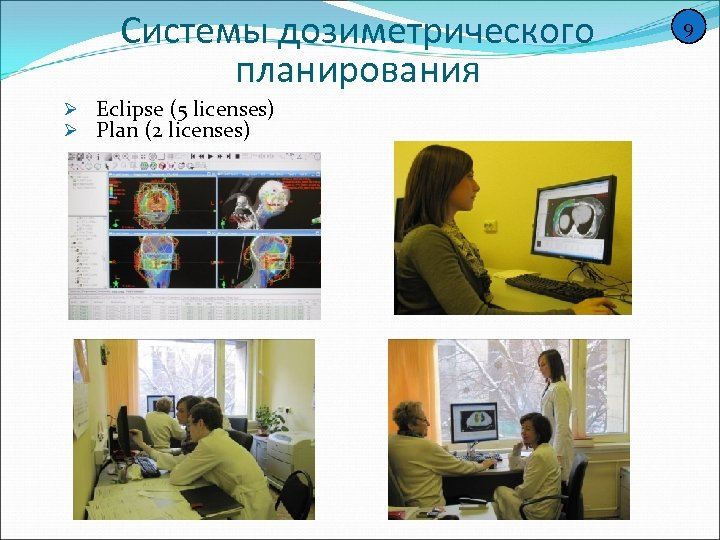 Системы дозиметрического планирования Ø Eclipse (5 licenses) Ø Plan (2 licenses) 9