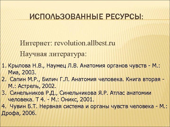 ИСПОЛЬЗОВАННЫЕ РЕСУРСЫ: Интернет: revolution. allbest. ru Научная литература: 1. Крылова Н. В. , Наумец