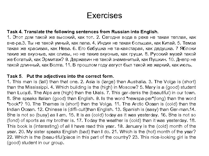 Exercises Task 4. Translate the following sentences from Russian into English. 1. Этот дом
