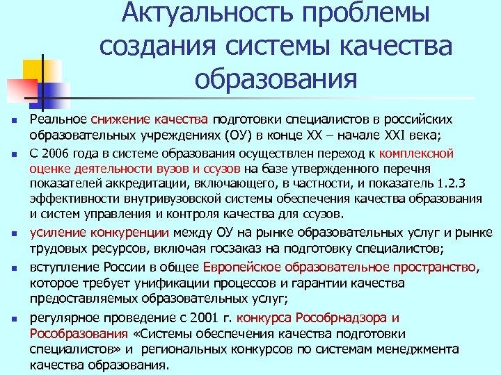 Актуальность проблемы создания системы качества образования n n n Реальное снижение качества подготовки специалистов