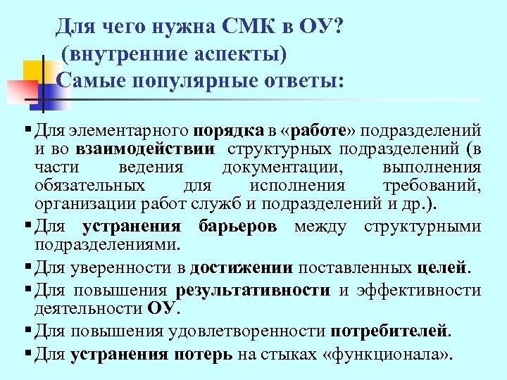 Для чего нужна СМК в ОУ? (внутренние аспекты) Самые популярные ответы: § Для элементарного