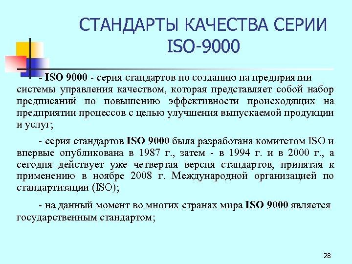 СТАНДАРТЫ КАЧЕСТВА СЕРИИ ISO-9000 - ISO 9000 - серия стандартов по созданию на предприятии