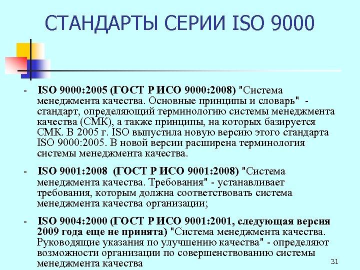 СТАНДАРТЫ СЕРИИ ISO 9000 - ISO 9000: 2005 (ГОСТ Р ИСО 9000: 2008)