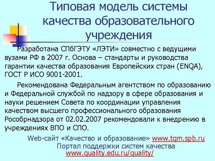 Типовая модель системы качества образовательного учреждения Разработана СПб. ГЭТУ «ЛЭТИ» совместно с ведущими вузами