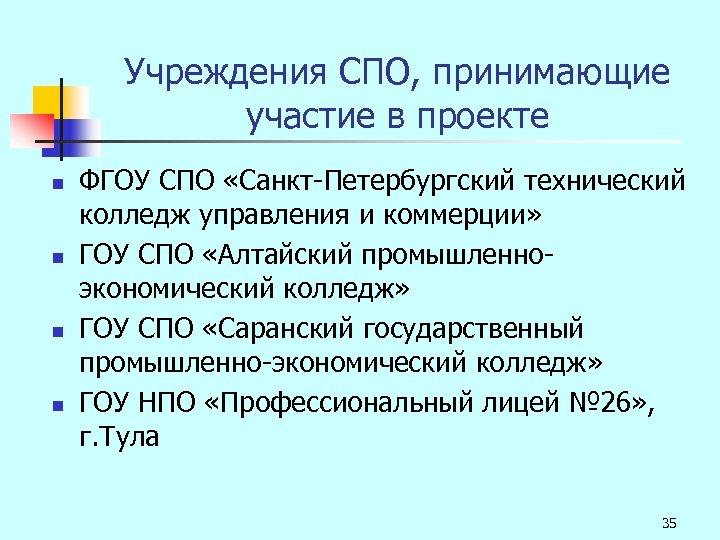 Учреждения СПО, принимающие участие в проекте n n ФГОУ СПО «Санкт-Петербургский технический колледж управления
