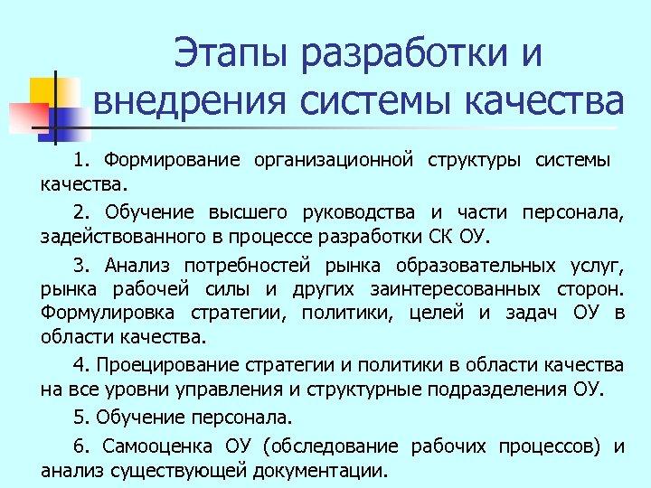 Этапы разработки и внедрения системы качества 1. Формирование организационной структуры системы качества. 2. Обучение