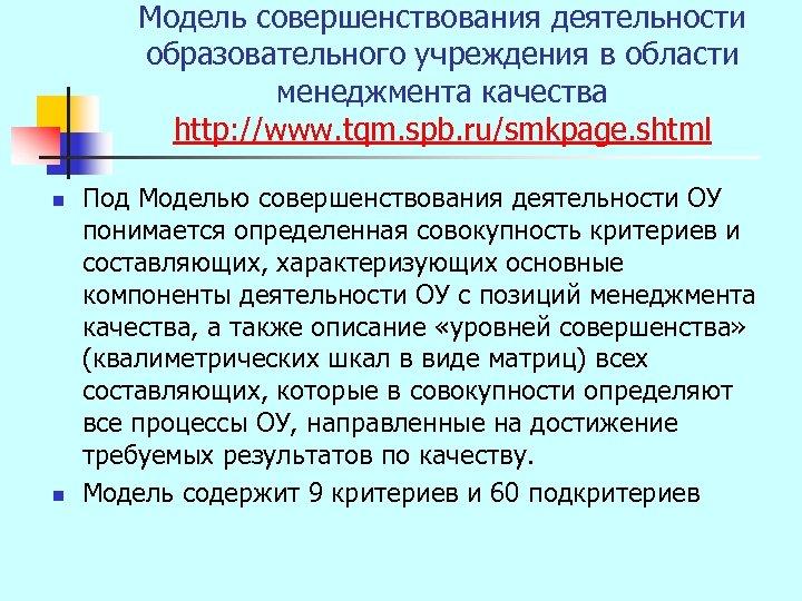Модель совершенствования деятельности образовательного учреждения в области менеджмента качества http: //www. tqm. spb. ru/smkpage.