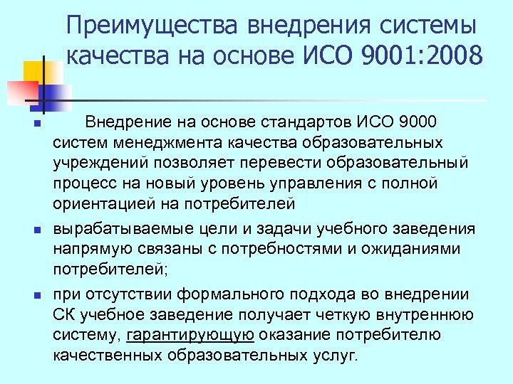 Преимущества внедрения системы качества на основе ИСО 9001: 2008 n n n Внедрение на