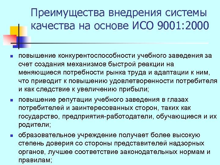 Преимущества внедрения системы качества на основе ИСО 9001: 2000 n n n повышение конкурентоспособности
