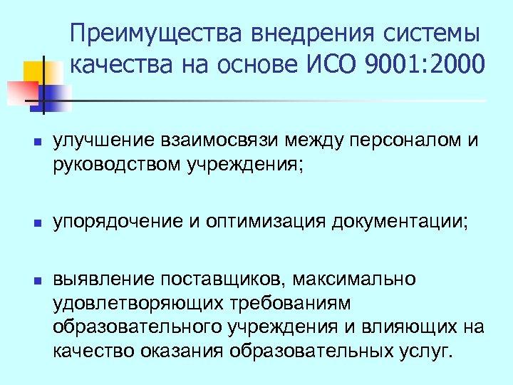 Преимущества внедрения системы качества на основе ИСО 9001: 2000 n n n улучшение взаимосвязи