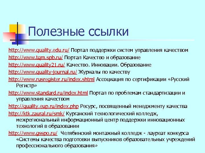 Полезные ссылки http: //www. quality. edu. ru/ Портал поддержки систем управления качеством http: //www.