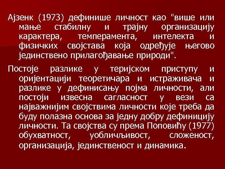 Ајзенк (1973) дефинише личност као