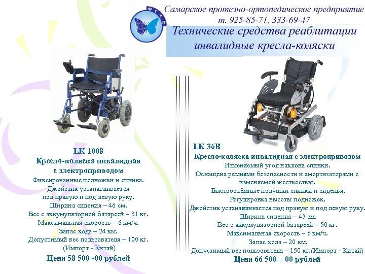 Креслоколяска с электроприв одом LK 1008, LK 36 B LK 1008 Кресло-коляска инвалидная с