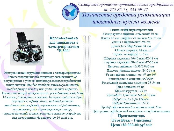 Кресло-коляска для инвалидов с электроприводом