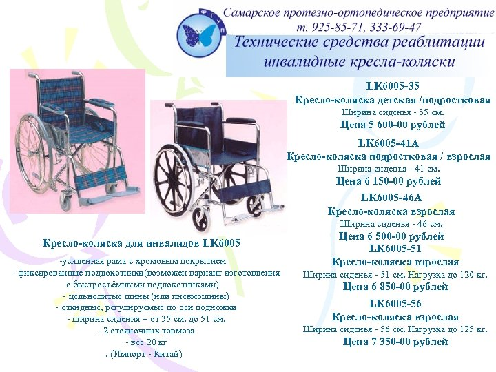 LK 6005 -35 Кресло-коляска детская /подростковая Ширина сиденья - 35 см. Цена 5 600