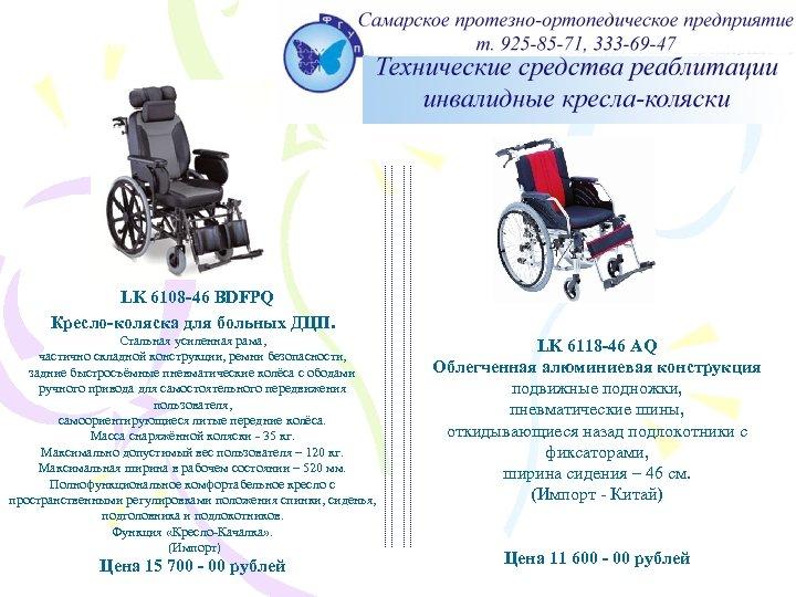 Кресло-коляска для больных ДЦП LK 610846 ВDFPQ; облегченная алюминиевая конструкция LK 611846 AQ LK