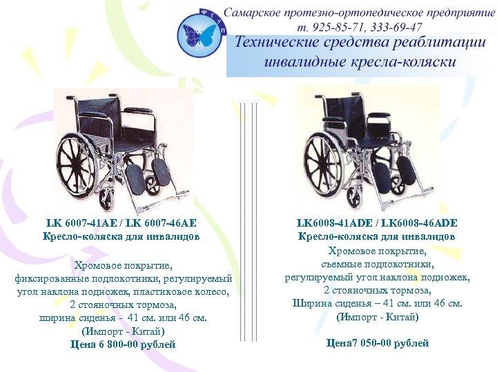 Креслоколяска для инвалидов LK 6007, LK 6008 LK 6007 -41 AЕ / LK 6007