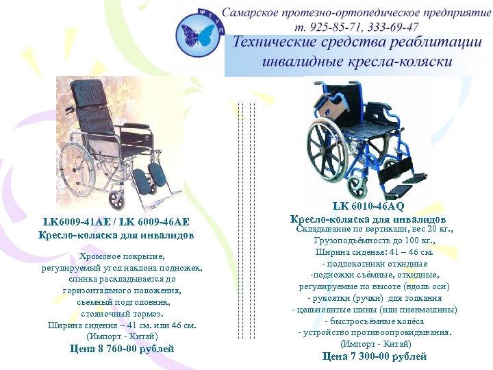 Креслоколяска для инвалидов LK 6009, LK 6010 LK 6009 -41 AE / LK 6009