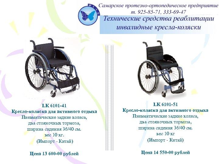 Кресло-коляска для активного отдыха LK 6101 -41 Кресло-коляска для активного отдыха Пневматические задние колеса,