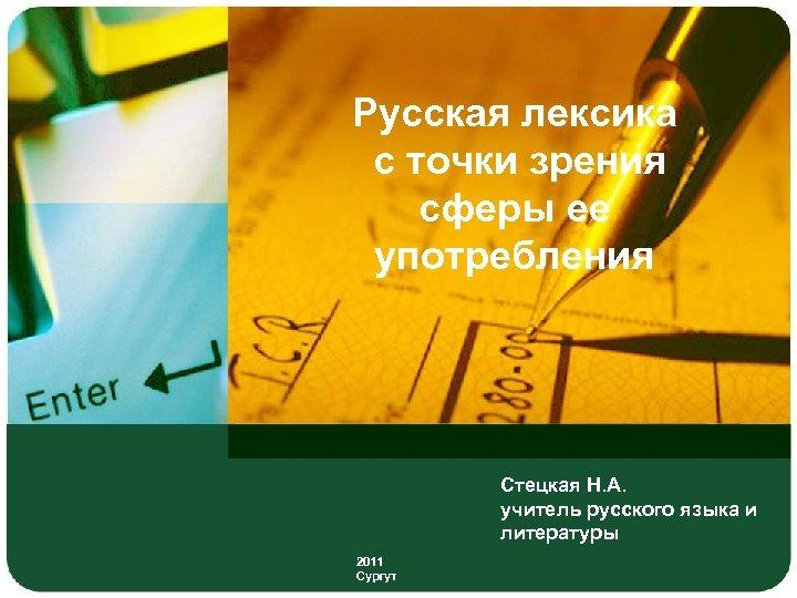 Русская лексика с точки зрения сферы ее употребления Стецкая Н. А. учитель русского языка