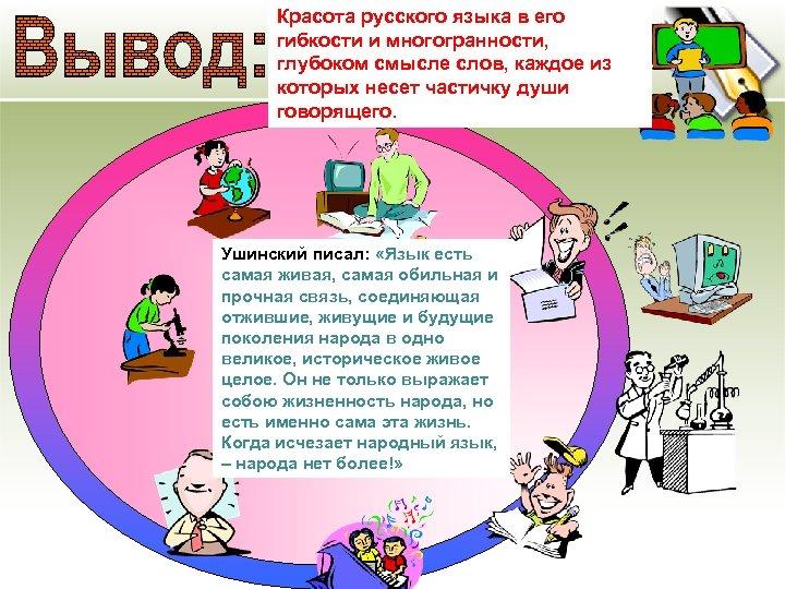 Красота русского языка в его гибкости и многогранности, глубоком смысле слов, каждое из которых