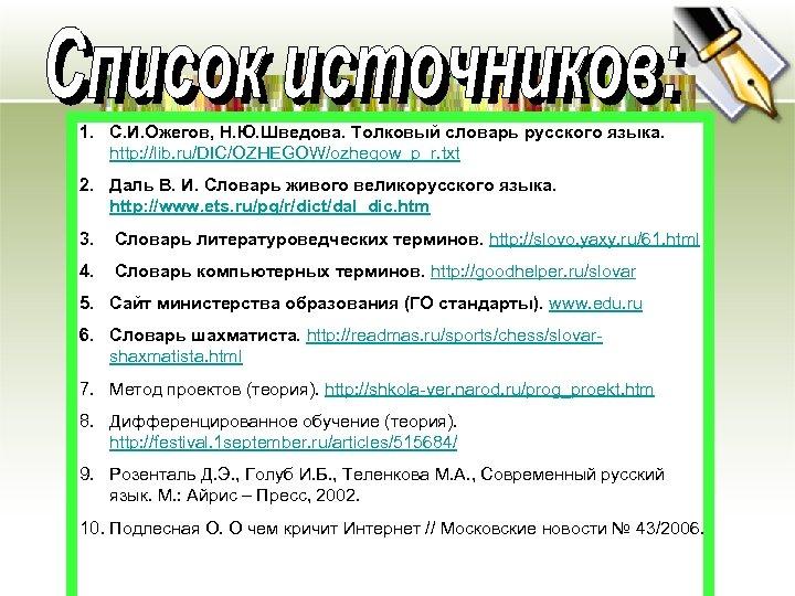 1. С. И. Ожегов, Н. Ю. Шведова. Толковый словарь русского языка. http: //lib. ru/DIC/OZHEGOW/ozhegow_p_r.