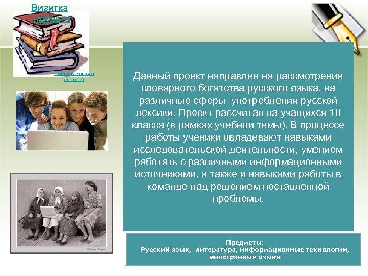 Визитка проекта Представление проекта Данный проект направлен на рассмотрение словарного богатства русского языка, на