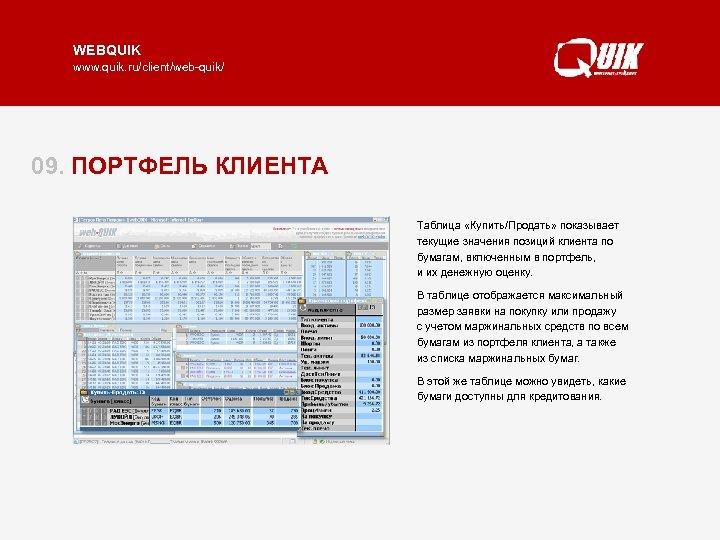 WEBQUIK www. quik. ru/client/web-quik/ 09. ПОРТФЕЛЬ КЛИЕНТА Таблица «Клиентский портфель» «Купить/Продать» показывает текущие значения