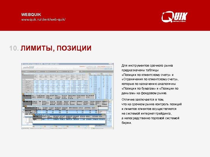 WEBQUIK www. quik. ru/client/web-quik/ 10. ЛИМИТЫ, ПОЗИЦИИ Для инструментов по бумагам» и Таблицы «Позициисрочного