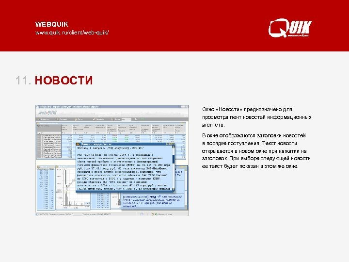 WEBQUIK www. quik. ru/client/web-quik/ 11. НОВОСТИ Окно «Новости» предназначено для просмотра лент новостей информационных