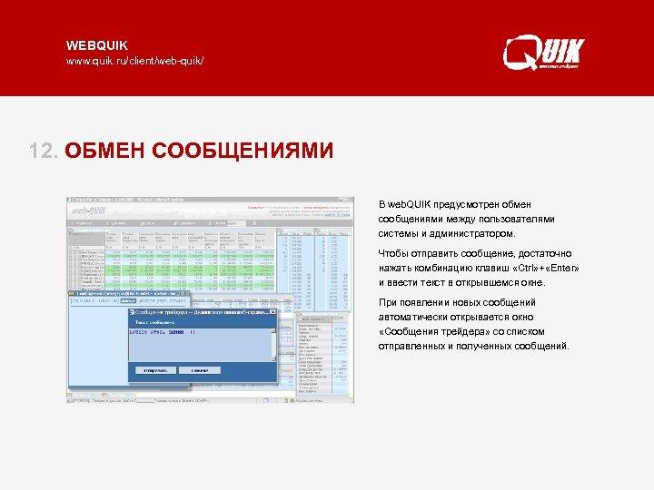 WEBQUIK www. quik. ru/client/web-quik/ 12. ОБМЕН СООБЩЕНИЯМИ В web. QUIK предусмотрен обмен сообщениями между