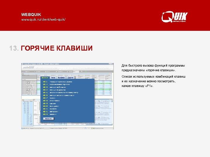 WEBQUIK www. quik. ru/client/web-quik/ 13. ГОРЯЧИЕ КЛАВИШИ Для быстрого вызова функций программы предназначены «горячие