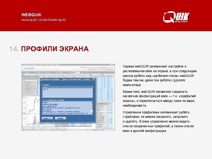 WEBQUIK www. quik. ru/client/web-quik/ 14. ПРОФИЛИ ЭКРАНА Сервер web. QUIK запоминает настройки и расположение