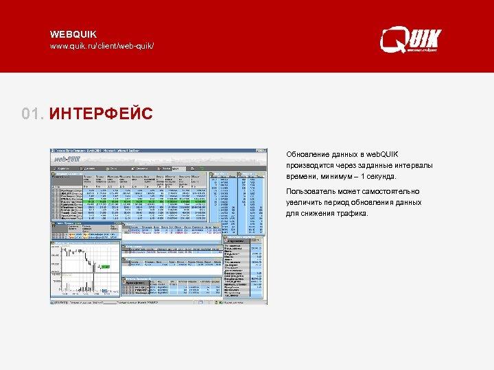 WEBQUIK www. quik. ru/client/web-quik/ 01. ИНТЕРФЕЙС Обновление данных в web. QUIK Web. QUIK представляет