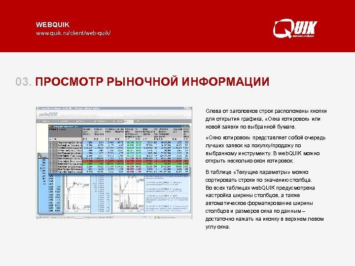 WEBQUIK www. quik. ru/client/web-quik/ 03. ПРОСМОТР РЫНОЧНОЙ ИНФОРМАЦИИ Слева от заголовков строк расположены кнопки