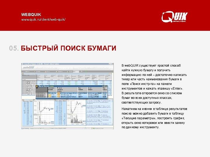 WEBQUIK www. quik. ru/client/web-quik/ 05. БЫСТРЫЙ ПОИСК БУМАГИ В web. QUIK существует простой способ
