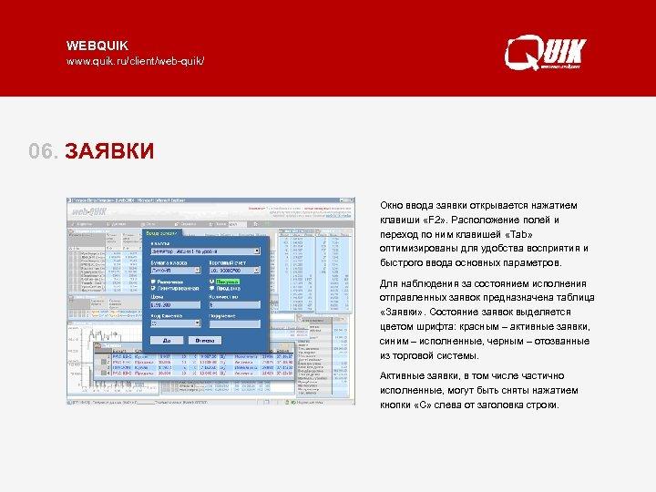 WEBQUIK www. quik. ru/client/web-quik/ 06. ЗАЯВКИ Окно ввода заявки открывается нажатием клавиши «F 2»